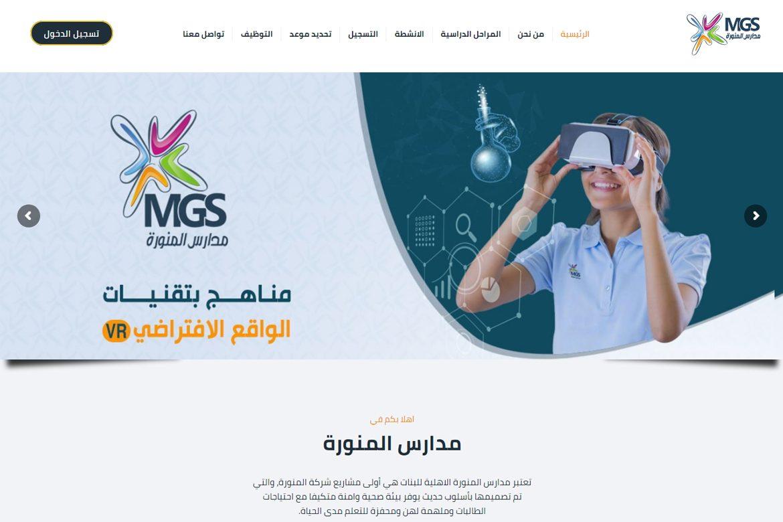 MGS-Website
